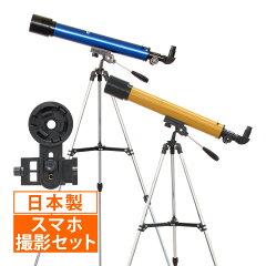 【あす楽対応】 【ゆうメール便不可】 天体望遠鏡 子供 初心者 日本製 セット 望遠鏡 屈折式 21...