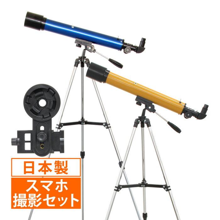 天体望遠鏡 スマホ 撮影 初心者 望遠鏡 天体 子供用 小学生 レグルス60 日本製 口径60mm カメラアダプター 屈折式 おすすめ 入門 入学祝い
