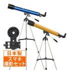 天体望遠鏡 スマホ 初心者 子供用 小学生 レグルス60 日本製 口径60mm カメラアダプター 屈折式 おすすめ 入門 入学祝い