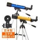 天体望遠鏡 スマホ 撮影 初心者 望遠鏡 天体 子供 小学生 レグルス50 天体ガイドブック付き 日本製 口径50mm カメラアダプター 屈折式 おすすめ 入門