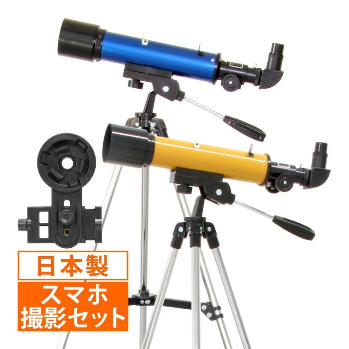 天体望遠鏡 スマホ 撮影 初心者 望遠鏡 天体 子供 小学生 レグルス50 日本製 口径50mm カメラアダプター 屈折式 おすすめ 入門 入学祝い