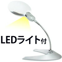 ルーペ スタンド LEDライト付き 2倍 130mm W-130LS 送料無料 プラモデル 読書 手芸 ネイル 刺繍 卓上 虫眼鏡 拡大鏡 おしゃれ 池田レンズ