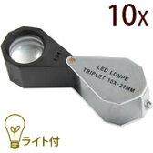 虫眼鏡 LEDライト付き 宝石鑑定用ルーペ W-LED10 10倍 21mm 池田レンズ 虫眼鏡