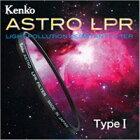 フィルター 72S ASTRO LPR Filter Type 1 72mm KENKO カメラ用品 カメラアクセサリー 撮影 星雲 星団 彗星 観測