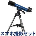 天体望遠鏡 スマホ ミード 初心者 小学生 子供 AZM-90 MEADE 屈折式 経緯台式 ケンコー カメラアダプター