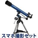 天体望遠鏡 スマホ ミード 初心者 小学生 子供 赤道儀式 EQM-70 MEADE ケンコー カメラアダプター