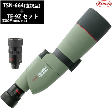フィールドスコープ プロミナー TSN-664M 直視型 スマホ撮影セット TE-9Z KOWA コーワ PROMINAR スポッティングスコープ