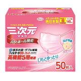 三次元マスク 50枚 小さめ ピンク 女性用 日本製 コーワ 使い捨て サージカルマスク 3Dマスク 花粉症対策 インフルエンザ メガネが曇らない 小学生 中学生 高校生