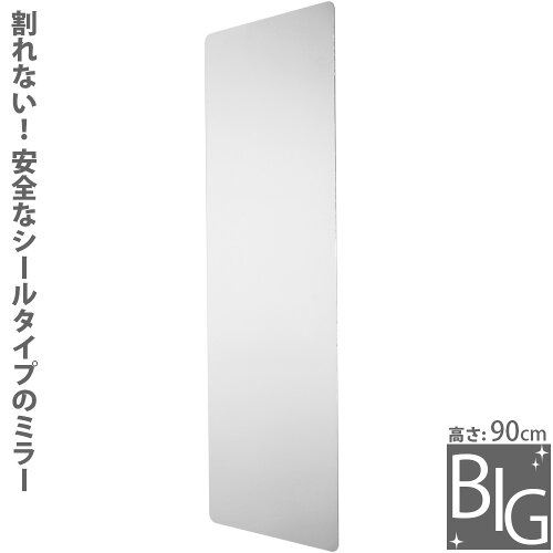 割れない鏡 [ミラー] 姿見サイズ 安心・安全 BIGサイズ 高さ90cm SM-08 ウォ-ルミラ- ステッカーミ...