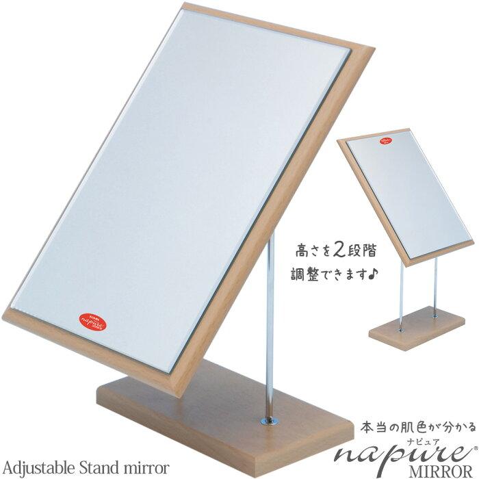 スタンドミラー 卓上ミラー Adjustable [アジャスタブル] [鏡] 角型 ナピュアミラー 高さ2段階調整機能付き 堀内鏡工業