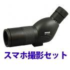 フィールドスコープ 12~30倍 50mm スマホ撮影セット ズームスコープ 小型 望遠鏡 単眼鏡 高倍率 コンパクト スマホ 野鳥 天体観測 おすすめ 人気 軽量