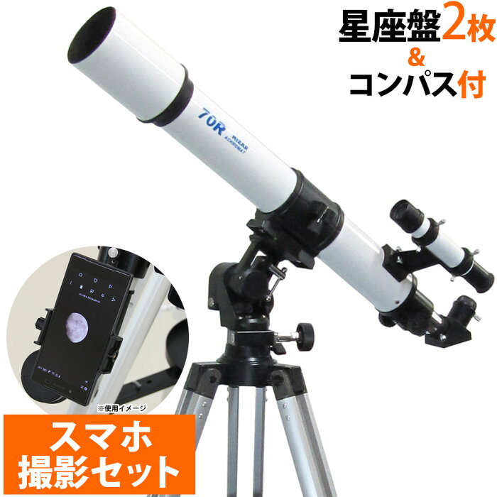 天体望遠鏡 スマホ撮影セット スマホアダプター 子供 初心者 MT-70R-S 35倍-154倍 70mm 小学生 屈折式