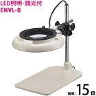 LED照明拡大鏡 テーブルスタンド式 明るさ調節機能付 ENVLシリーズ ENVL-B型 15倍 ENVL-BX15 オーツカ光学 拡大鏡 LED拡大鏡