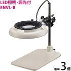 LED照明拡大鏡 テーブルスタンド式 明るさ調節機能付 ENVLシリーズ ENVL-B型 3倍 ENVL-BX3 オーツカ光学 拡大鏡 LED拡大鏡