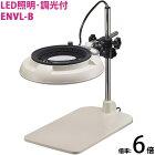 LED照明拡大鏡 テーブルスタンド式 明るさ調節機能付 ENVLシリーズ ENVL-B型 6倍 ENVL-BX6 オーツカ光学 拡大鏡 LED拡大鏡