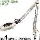 LED照明拡大鏡 ワイド型 調光なし LSKs-F 4倍 オーツカ 拡大鏡 LED照明拡大鏡 検査 ルーペ 拡大 精密検査 作業
