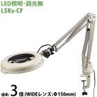 LED照明拡大鏡 ワイド型 調光なし LSKs-CF 3倍 オーツカ 拡大鏡 LED照明拡大鏡 検査 ルーペ 拡大 精密検査 作業