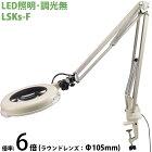 LED照明拡大鏡 調光なし LSKs-F 6倍 オーツカ 拡大鏡 LED照明拡大鏡 検査 ルーペ 拡大 精密検査 精密作業
