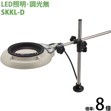 LED照明拡大鏡 ボックススタンド固定取付 調光無 SKKLシリーズ SKKL-D型 8倍 SKKL-D×8 オーツカ光学