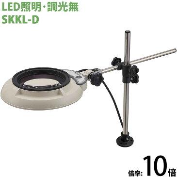 【25日限定クーポン配布中】LED照明拡大鏡 ボックススタンド固定取付 調光無 SKKLシリーズ SKKL-D型 10倍 SKKL-D×10 オーツカ光学