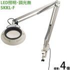 LED照明拡大鏡 フリーアーム・クランプ取付式 調光無 SKKLシリーズ SKKL-F型 4倍 SKKL-FX4 オーツカ光学