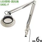 LED照明拡大鏡 フリーアーム・クランプ取付式 調光無 SKKLシリーズ SKKL-F型 6倍 SKKL-FX6 オーツカ光学