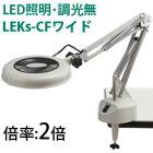 LED照明拡大鏡 コンパクトフリーアーム・クランプ 取付式 調光無 LEKs ワイドシリーズ LEKsワイド-CF型 2倍 LEKS WIDE-CFX2 オーツカ