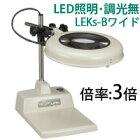 LED照明拡大鏡 テーブルスタンド式 調光無 LEKs ワイドシリーズ LEKsワイド-B型 3倍 LEKS-BWIDEX3 オーツカ 拡大鏡 照明拡大鏡 ルーペ 検査 趣味