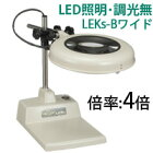LED照明拡大鏡 テーブルスタンド式 調光無 LEKs ワイドシリーズ LEKsワイド-B型 4倍 LEKS-BWIDEX4 オーツカ 拡大鏡 照明拡大鏡 ルーペ 検査 趣味