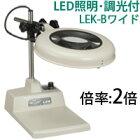 LED照明拡大鏡 テーブルスタンド式 調光付 LEKワイドシリーズ LEK-Bワイド型 2倍 LEK WIDE-BX2 オーツカ 卓上 拡大鏡 スタンド ルーペ
