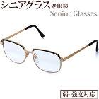 老眼鏡 シニアグラス 七宝付 レトロ 弱度 中度 強度 +1.00 ~ +6.00 UVカット 老眼鏡 リーディンググラス メガネ フレーム レンズ 男性 おしゃれ