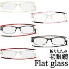 携帯用 シニアグラス 老眼鏡 男性 女性 折りたたみ おしゃれ コンパクト ケース付き リーディンググラス フラットグラス 人気 おすすめ かっこいい 薄型