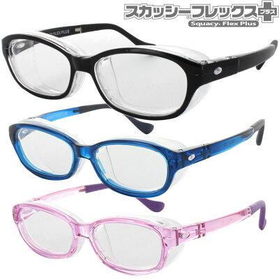 花粉対策眼鏡スカッシー® スマート2