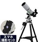 スカイウォッチャー STARQUEST80 + AZ-EQ AVANT セット 口径 80mm コンパクト アクロマート 屈折式 天体望遠鏡 手動式小型軽量マウントSky-Watcher