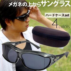 サングラス 偏光 オーバーグラス オーバーサングラス アックス メガネの上から ケース セット…