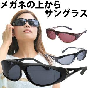 サングラス 偏光 オーバーグラス オーバーサングラス アックス メガネの上から UVカット 紫…