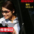 偏光サングラス スワンズ エアレスビーンズ Airless-Beans 偏光グラス SWANS スポーツサングラス UV 紫外線カット ゴルフ 釣り SWANS スワンズ