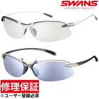 スポーツサングラス エアレスウェイブ[Airless-Wave] サングラス メンズ SWANS スワンズ ゴルフ UV 紫外線カット