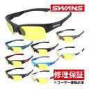 サングラス 両面クラリテックスコートレンズ スポーツ メンズ レディース SPRINGBOK フレーム+L-SPB-0411 Y 撥水加工 おすすめ 人気 SWANS スワンズ