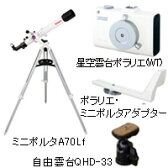 天体望遠鏡 スターパーティーセット ミニポルタA70Lfポラリエ 39945-1 Vixen ミニポルタA70Lf 星空雲台ポラリエ ミニポルタアダプター 自由雲台QHD-33 天体観測 天体 望遠鏡 ビクセン 初心者 入門 子供 天体望遠鏡