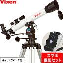 天体望遠鏡 ビクセン スペースアイ600 有効径 50mm