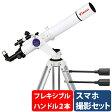 天体望遠鏡 ビクセン ポルタ II A80Mf スマホ撮影セット フレキシブルハンドル2本セット キャリングケース付き