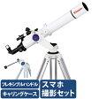 天体望遠鏡 ビクセン ポルタ II A80Mf スマホ撮影セットフレキシブルハンドル NLV9mmセット キャリングケース付き