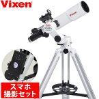【お買い物マラソン クーポン配布中】天体望遠鏡 子供 初心者 ビクセン モバイルポルタ A62SS スマホアダプター VIXEN スマホホルダー ドットファインダー
