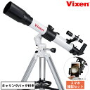 天体望遠鏡 ビクセン 子供 初心者用 スマホ対応 モバイルポ