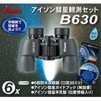 【あす楽対応】 天体観測 彗星 アイソン彗星 観測 双眼鏡 6倍 30mm アイソン彗星ガイドブック ...