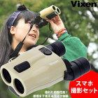 ビクセン アテラ双眼鏡 ライヴ双眼鏡 ATERA H12x30 防振双眼鏡 スマホ撮影セット ベージュ Vixen コンサート ドーム ライブ おすすめ 10倍以上 オペラグラス