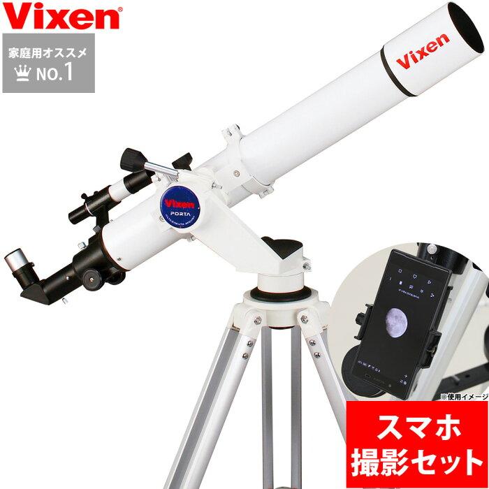 天体望遠鏡 初心者 ビクセン スマホ ポルタ II A80Mf スマホ撮影セット Vixen ポルタ2 子供 小学生 屈折式 スマートフォン