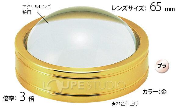 池田レンズ工業『ペーパーウェイトルーペ65mm(1845)』
