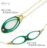 ペンダント ルーペ 双眼メガネタイプ 2.5ディオプター 弱度 老眼鏡(シニアグラス)のように使える ネックレス 携帯 おしゃれ アウトレット 池田レンズ 女性 おしゃれ